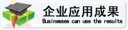 beplay提款软件企业运用成果展示
